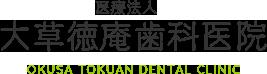 大阪市鶴見区で歯医者をお探しなら『大草徳庵歯科医院』へ。「徳庵」駅から徒歩2分。